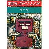 まぼろしのペンフレンド (角川文庫 緑 357-6)