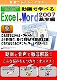 動画でらくらくマスター 動画で学べる「Excel2007+Word2007 基本編」