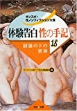 体験告白・性の手記 18 (河出i文庫 〔サンスポ・性ノンフィクション大賞〕)