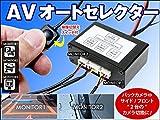 AVオートセレクター 映像切換えスイッチ付!バックカメラ⇔サイド/フロント 2台カメラの切り換えに!