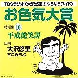 「お色気大賞」特選集10[CD]?TBSラジオ大沢悠里のゆうゆうワイド (10) (<CD>)