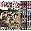 進撃!巨人中学校 コミック 1-6巻セット (少年マガジンコミックス)