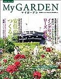My GARDEN No.79 イングリッシュローズ再び (マイガーデン) 2016年 8月号 [雑誌]