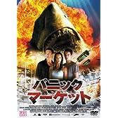 パニック・マーケット DVD