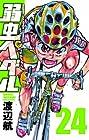 弱虫ペダル 第24巻 2012年08月08日発売