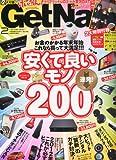 GET Navi (ゲットナビ) 2012年 02月号 [雑誌]