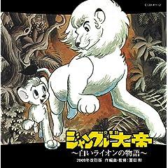 : 交響詩「ジャングル大帝」<2009年改訂版>