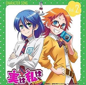実は私は I am・・・ キャラクターソング vol.2 [CD]