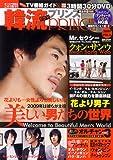 韓流ドラマプリンス Vol.6
