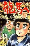 龍馬へ (第3巻)  少年マガジンコミックス