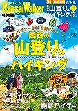 関西の山登り&ハイキング (ウォーカームック)