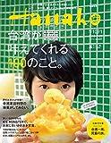 Hanako(ハナコ) 2015年 7/23 号 [雑誌]