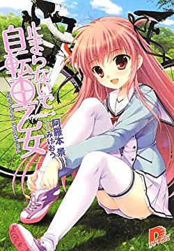止まらないで自転車乙女 (スーパーダッシュ文庫)