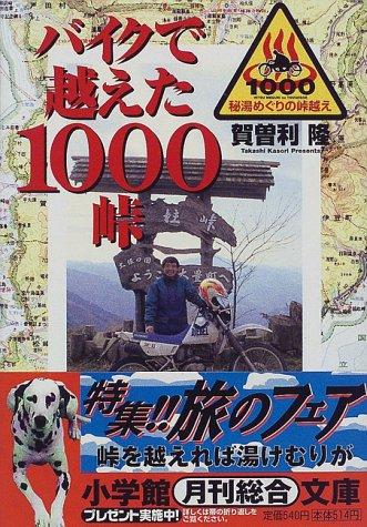 バイクで越えた1000峠