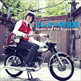 エレキの若旦那  Kotaro And The Bizarre Men