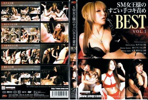SM女王様のすごい手コキ責め BEST VOL.1 [DVD]