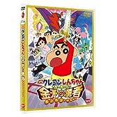 映画 クレヨンしんちゃん ちょー嵐を呼ぶ 金矛の勇者 [DVD]