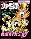 週刊ファミ通 2016年6月16日増刊号 [雑誌]