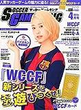 サッカーゲームキング 2015年 04月号 [雑誌]