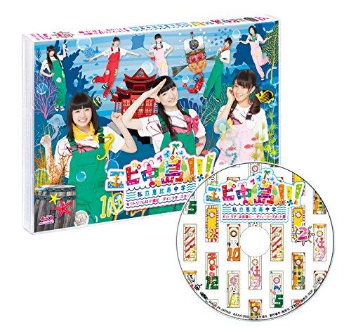エビ中島!!!~モラトリアムは永遠に…ディレクターズカット版~【Blu-ray2巻】