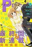 プチコミック 2015年 04 月号 [雑誌]
