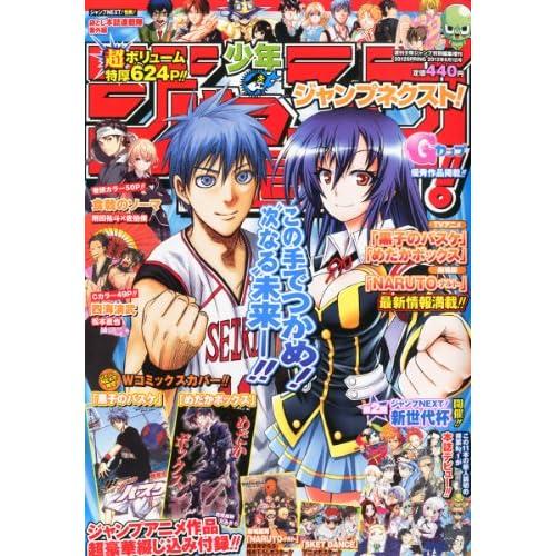 少年ジャンプNEXT! (ネクスト) 2012SPRING 2012年 6/1号 [雑誌]