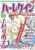 ハーレクイン 漫画家セレクション vol.3 (ハーレクインコミックス)