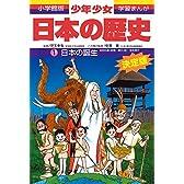 日本の誕生―旧石器(岩宿)・縄文(紋)・弥生時代 (小学館版 学習まんが―少年少女日本の歴史)