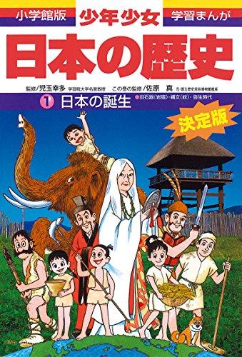 日本の誕生―旧石器・縄文・弥生時代