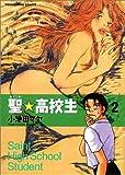 聖・高校生 (2) (ヤングキングコミックス)