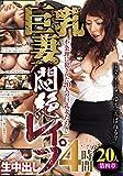 巨乳妻悶絶レイプ生中出し20人4時間 第四章 MANJIRO/エマニエル [DVD]