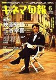 キネマ旬報 2008年 6/15号 [雑誌]