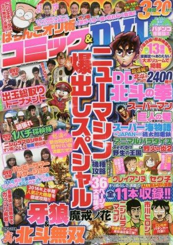 ぱちんこオリ術 コミック&DVD ニューマシン爆出しスペシャル (GW MOOK 276)