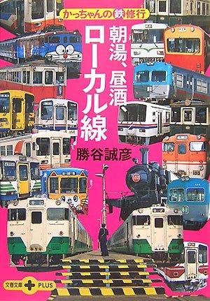 朝湯、昼酒、ローカル線―かっちゃんの鉄修行 (文春文庫PLUS 40-27)
