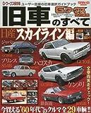 旧車のすべて Vol.7 NISSANSKYLINE スカイライン編 昭和38~62年 (サンエイムック)