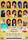 ライブビデオ ネオロマンス・フェスタ 金色のコルダ星奏学院祭2 [DVD]