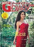 G-DIARY 2016年 7月号: タイ発アジアGOGOマガジン