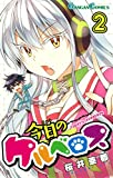 今日のケルベロス(2) (ガンガンコミックス)