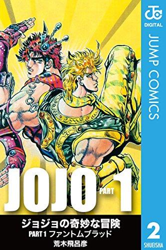 ジョジョの奇妙な冒険 第1部 モノクロ版 2 (ジャンプコミックスDIGITAL)