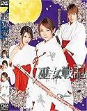 巫女戦記 [DVD]