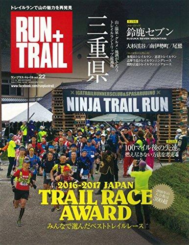 RUN+TRAIL 2016年Vol.22 大きい表紙画像