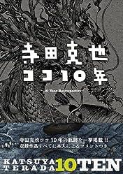 寺田克也ココ10年 KATSUYA TERADA 10 TEN - 10 Years Retrospective -