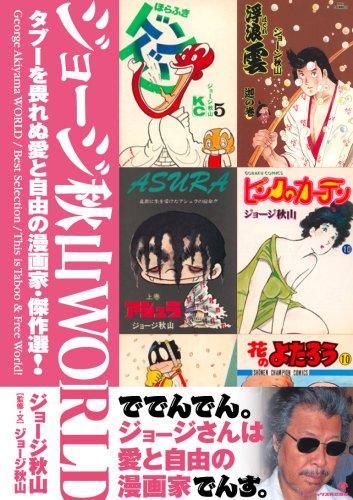 ジョージ秋山WORLD タブーを畏れぬ愛と自由の漫画家・傑作選!