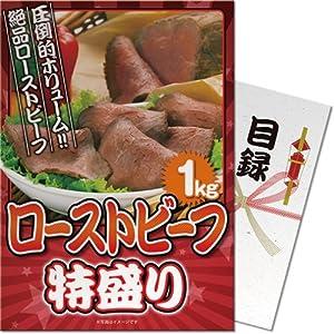 ローストビーフ特盛り1kg[目録・A4パネル付]