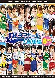JKチアガール 大総集編 8時間 [DVD]