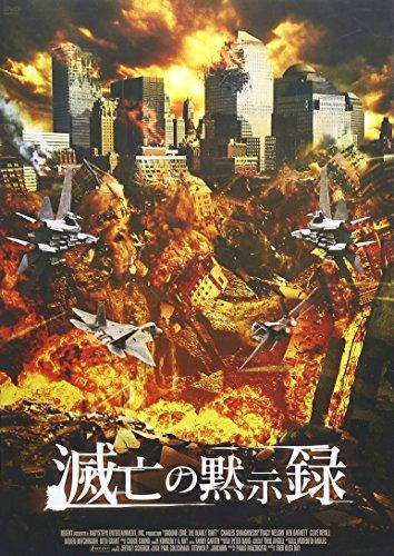 滅亡の黙示録 [DVD]