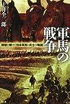 軍馬の戦争―戦場を駆けた日本軍馬と兵士の物語