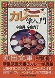 カレー学入門 (河出文庫)