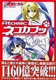 Atomicネコカブッ 1 (マガジンZコミックス)