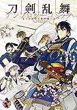 刀剣乱舞-ONLINE-アンソロジーコミック?刀剣男士幕間劇? (デジタル版Gファンタジーコミックス)